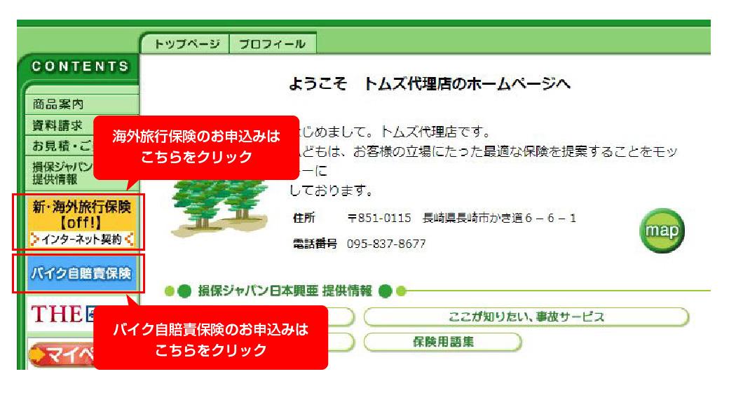 バイク自賠責保険インターネット予約